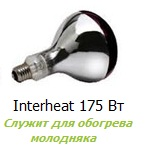 Interheat 175